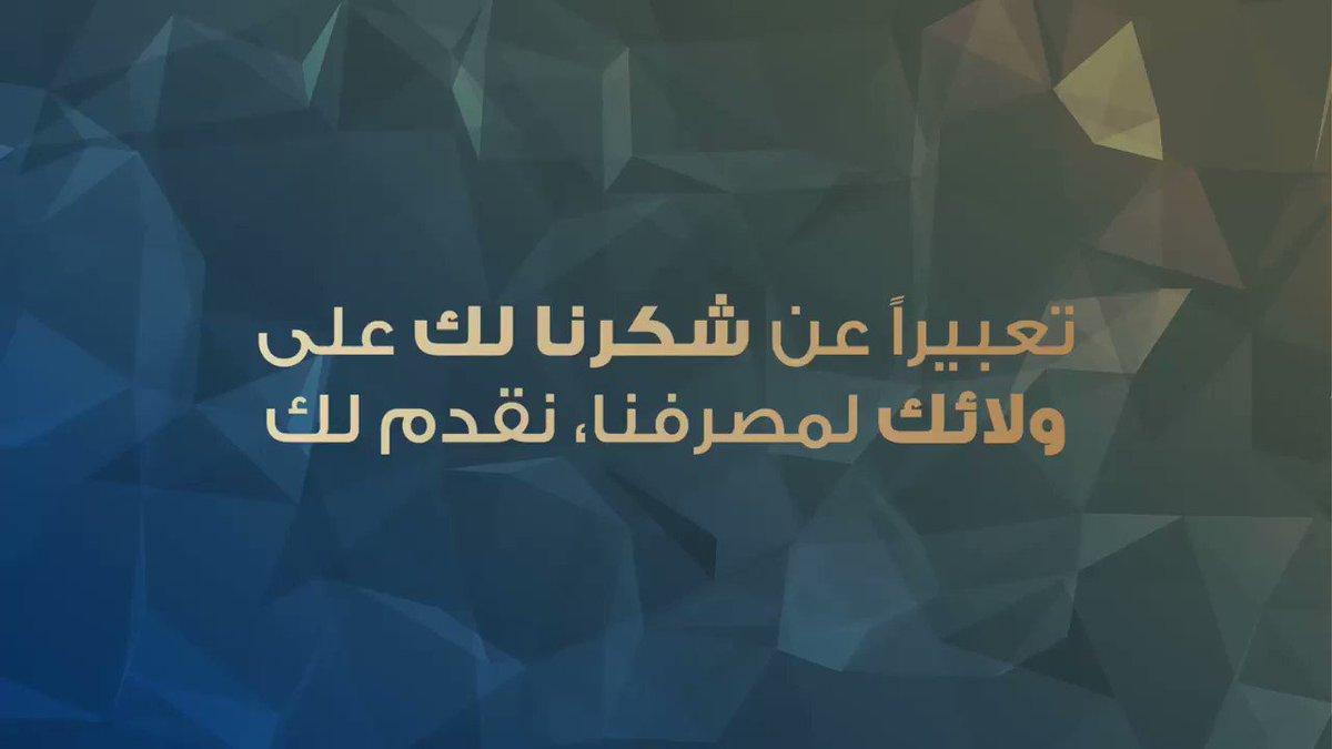 هل أنت من متعاملي خدمة راقي من #مصرف_أبوظبي_الإسلامي ؟ تفضل وانعم بخصومات على الخدمات المصرفية خصيصاً لك!   #خدمات_مصرف_أبوظبي_الإسلامي