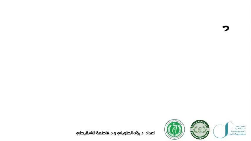 حملة لدعم الحمل و الولادة الطبيعية الامنة الايجابية #نحو_حمل_وولاده_امنه  خلال شهر يناير الى اخر شهر ابريل ٢٠٢٠ #ريتويت_للدعم   @SsogSociety  @mohenews  @allmotherscount   @reality_of_Dr   @Med_RT   @Tufoola   @RofaidaOrg   @Saudimidwifery