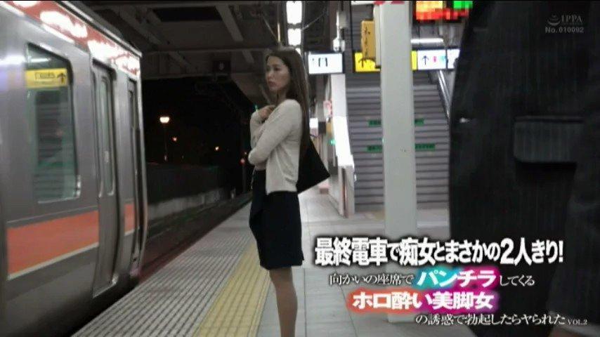 突然の風避難所 - 最終電車で痴女とまさかの2人きり!向かいの座席でパンチラしてくるホロ酔い美脚女の誘惑で勃起したらヤられたVOL.2🆕https://t.co/ra5aSvnJBC