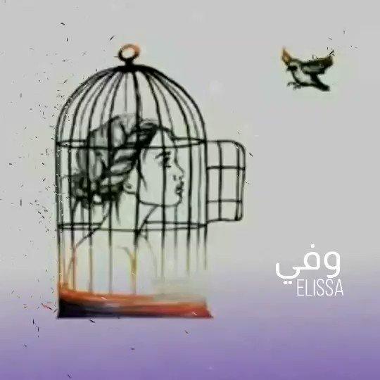 لو انو قلبك حر ما خلقو الله بقفص ... @elissakh  #SahbetRaey #Elissa  #وفي #اليسا #صاحبة_رأي  موجود كامل على صفحتي الانستغرام ID:3yskalk