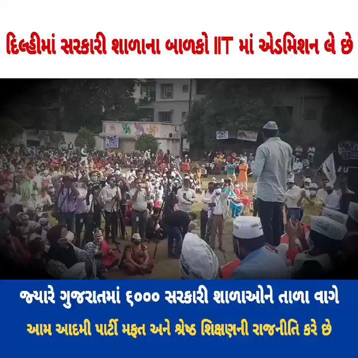 દિલ્હીમાં સરકારી શાળાના બાળકો ભણીને IIT-IIM માં એડમિશન મેળવે; જ્યારે ગુજરાતમાં સરકારી શાળાઓને તાળા વાગે છે! - ગુજરાત પ્રદેશપ્રમુખ @Gopal_Italia