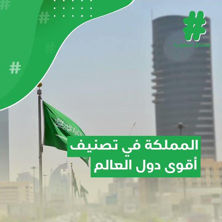 المملكة الأولى عربيًا وإسلاميًا في تصنيف أقوى دول العالم 2021؛ استنادًا على عدة عوامل؛ منها: الاستقرار السياسي، والتأثير الاقتصادي.  #قصة_هاشتاق
