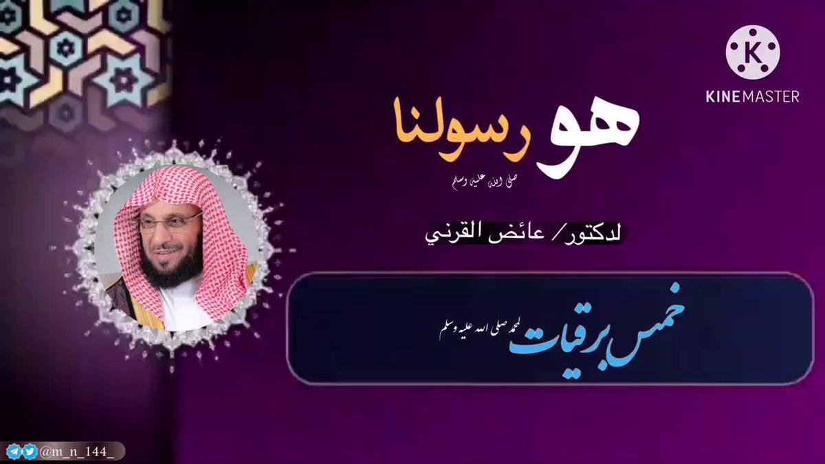 @Dr_alqarnee #لقاءات_الخميس #عائض_القرني  خمس برقيات لمحمد صلى الله عليه وسلم🌱