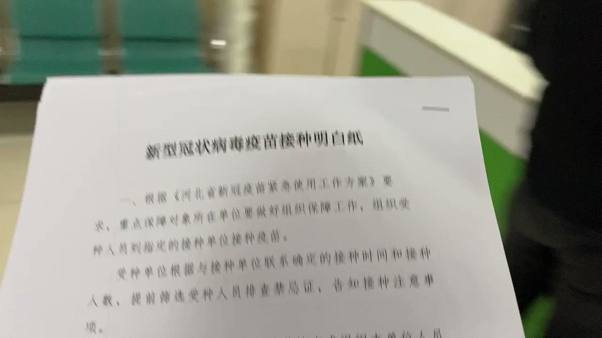 Readying myself for China's homemade COVID-19 vaccination in virus-hit #Shijiazhuang