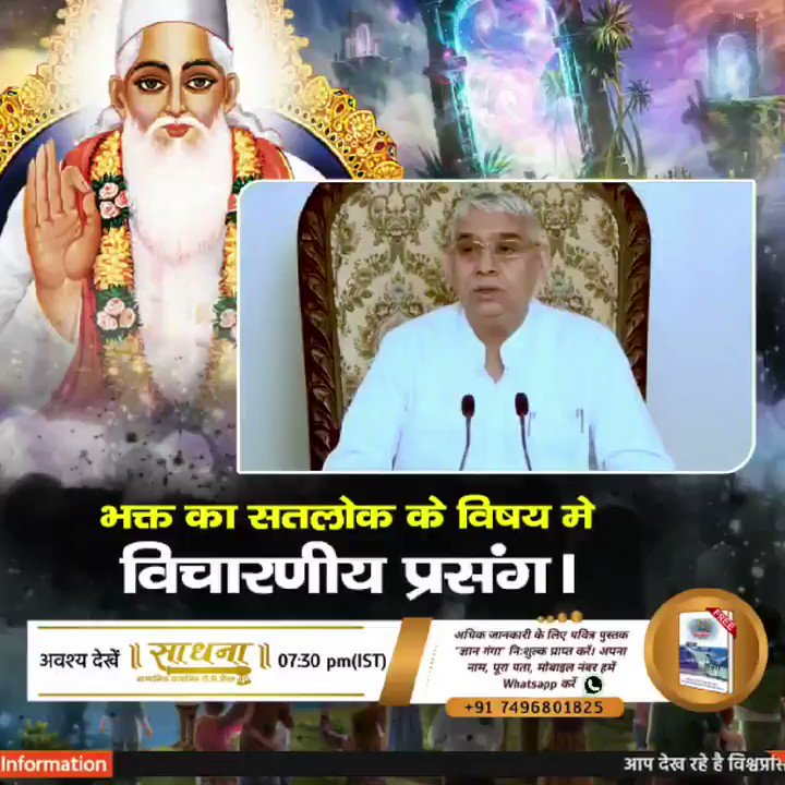 #ThursdayMotivation Our actual home is Satlok and we have family there just like we have here. We need to listen satsang of @SaintRampalJiM to know the path of salvation.