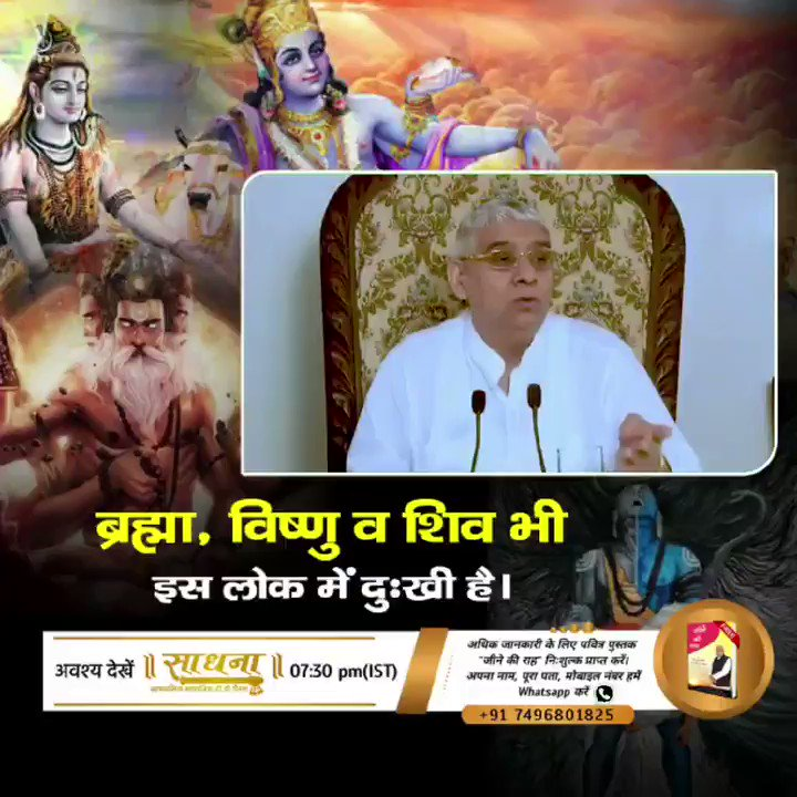 #सतलोक_VS_पृथ्वीलोक In the universes of Kaal even Brahma, Vishnu, Mahesh are not happy, what to say of normal beings.  Eternal place Satlok is the ocean of happiness. So we must make every attempt to reach there.