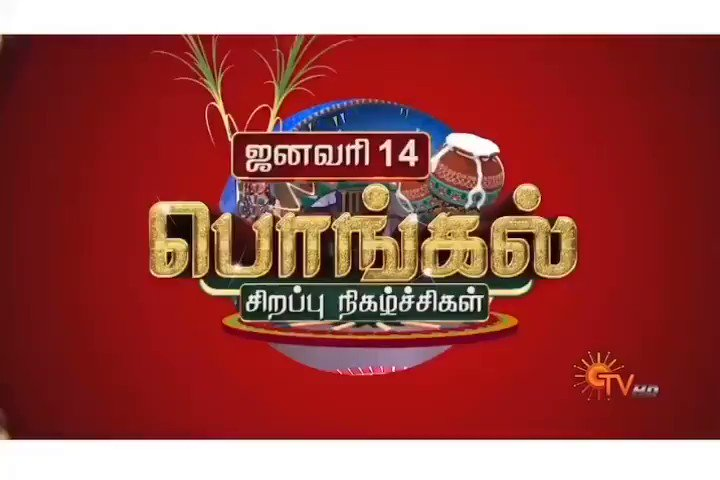 #planpannipannanum team in @SunTV pongal special @iamrobosankar @thangadurai123 @Bala_actor @rio_raj @nambessan_ramya @positiveprint_ @DoneChannel1 @gobeatroute @SonyMusicSouth @thisisysr