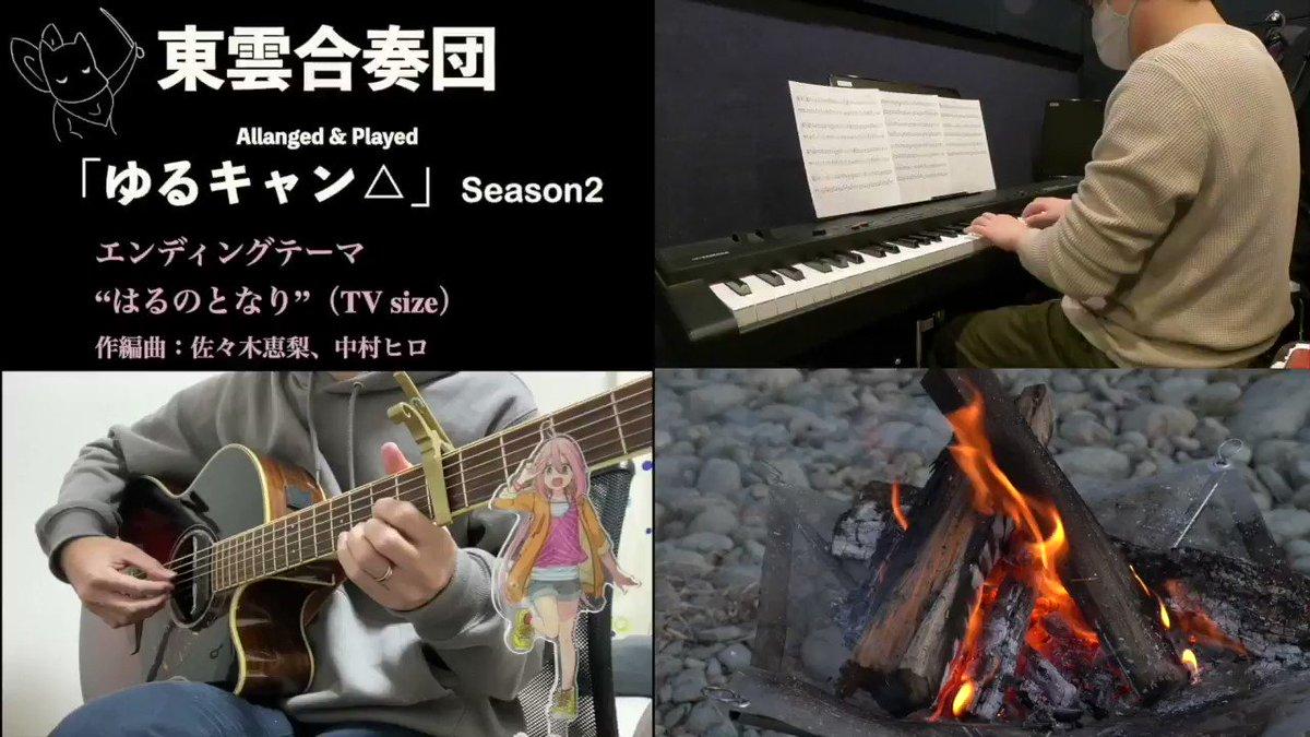 いよいよ始まった「ゆるキャン△ season2」、エンディングテーマの「はるのとなり」を演奏してみました!まずはTVサイズです!#はるのとなり演奏してみた #ゆるキャン #yurucamp #はるのとなり #佐々木恵梨