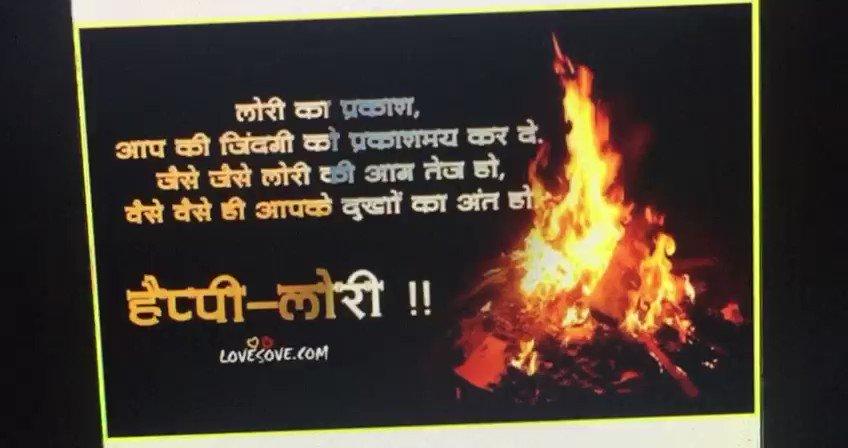Jai Dhari Maa🙏 happy Lori.  Narrated and contributed by @SainaBharucha also for @DemonstrativeLE