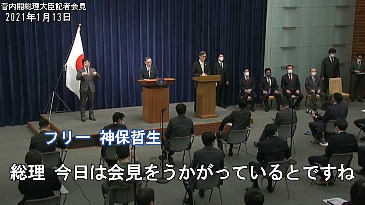 本日の菅首相会見。 神保哲生さんの質問になぜか国民皆保険の見直しについて言及してしまいます。ドサクサに何をしようというのでしょうか。字幕付き動画を起こしました。