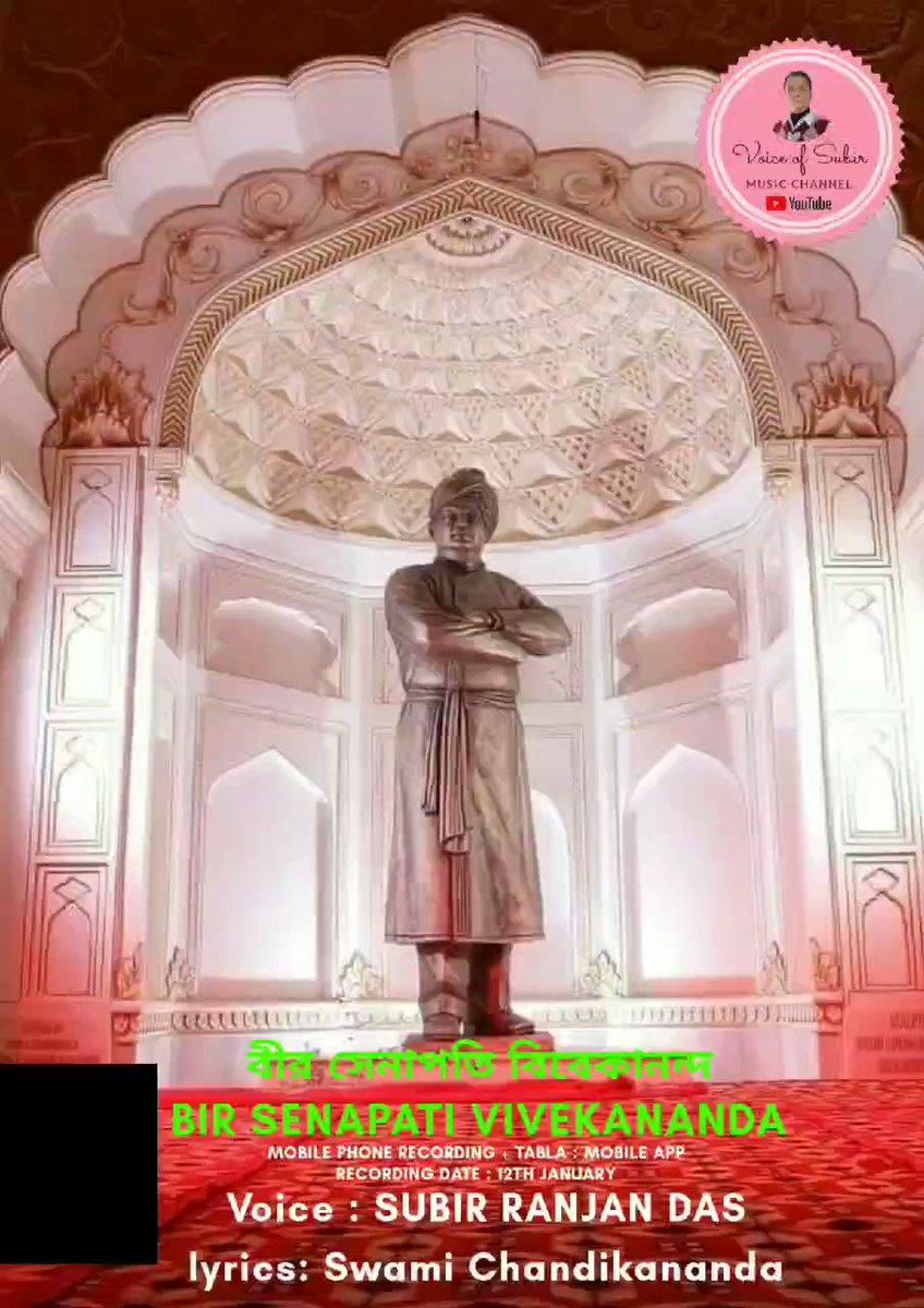 My #Tribute আজ ( 12th January ) স্বামীজির জন্মদিনে মোবাইল ফোনে রেকর্ড করে এই গানটি ... #শ্রদ্ধাঞ্জলি 🙏  #voiceofsubir #NewRelease  #SwamiVivekananda #SwamiVivekanandJayanti #ramakrishnamath #BelurMath #RamakrishnaMission #Wonderful #subirranjandas #devotionalsongs #devotional