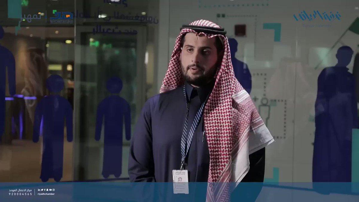 عبدالمحسن الفرم، يتحدث عن تجربته في @RiyadBank    من خلال برنامج #تمهير ، الذي ينفذه #هدف  @HRDFNews  بالتعاون مع #غرفة_الرياض   @Rdcci_Care https://t.co/RrzAwUu1Qq