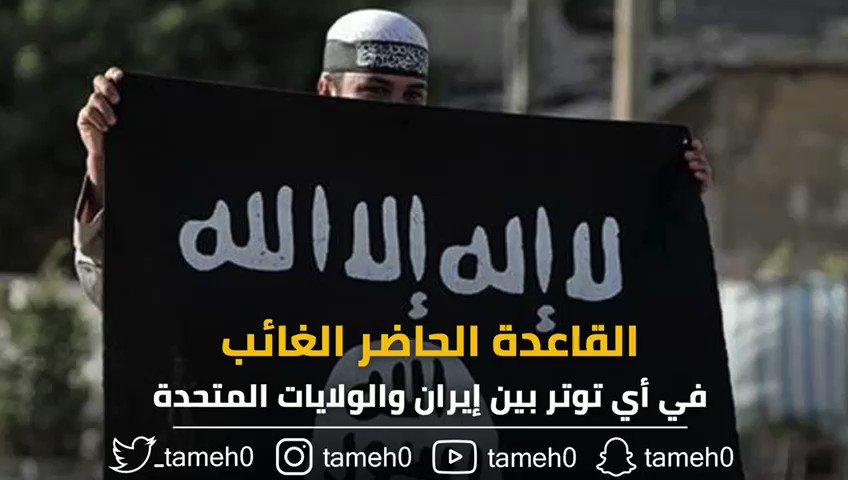 #تنظيم_القاعدة هو الحاضر الغائب في أي توتر بين #طهران و #واشنطن .. فـ #إيران التي واصلت على مر سنوات الإنكار.. هي ملاذه الآمن بامتياز!