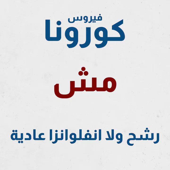 #فيروس_كورونا عم ينتشر بلبنان بشكل كبير، وحده الالتزام بالإجراءات الوقائية قادر على الحد من تفشي الوباء وتقليص عدد الوفيات.  #حلنا_نلتزم #كوفيد19 #كورونا_فيروس @mophleb @MinistryInfoLB @WHOLebanon @UNICEFLebanon @UNDP_Lebanon @UNVLebanon