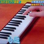 ギャンブラー霜降り明星・粗品が教える?学校で人気者になれるピアノ講座!