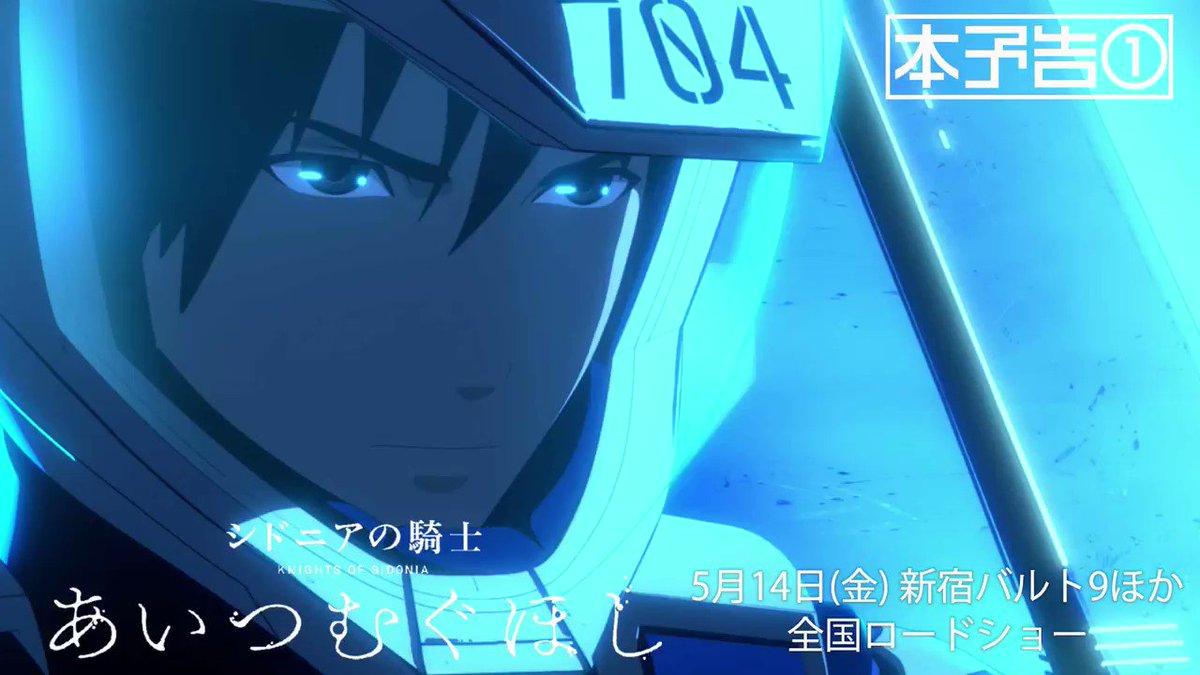 『#シドニアの騎士』は劇場で完結するー! 漫画家・ #弐瓶勉 原作 映画『シドニアの騎士 あいつむぐほし』 5月14日(金) 新宿バルト9ほか 全国ロードショー! 選べる2種のフィギュア付きムビチケ1月23日(土)より数量限定で発売開始! sidonia-anime.jp #SIDONIA_anime