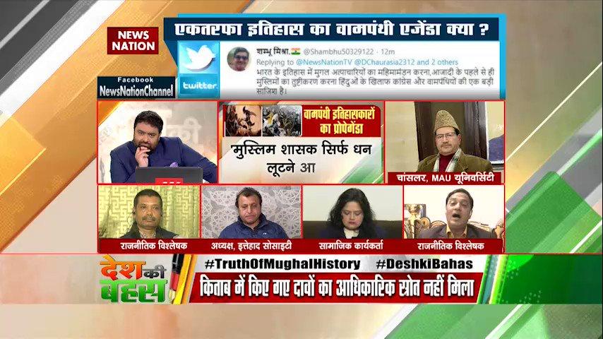 आज का विषय #DeshKiBahas में ग़लत इतिहास को पढ़ाया जाना था। बहस करते करते सतीश प्रकाश उज्जैन के महाकाल मंदिर की #Aurangzeb द्वारा मदद किए जाने की बात कही। मैं उन्हें चुनौती देता हूँ कि सोशल मीडिया पर मुझसे बहस कर वो सबूत दे क्योंकि उनका ये दावा झूठा है। #AurangzebWhitewashed