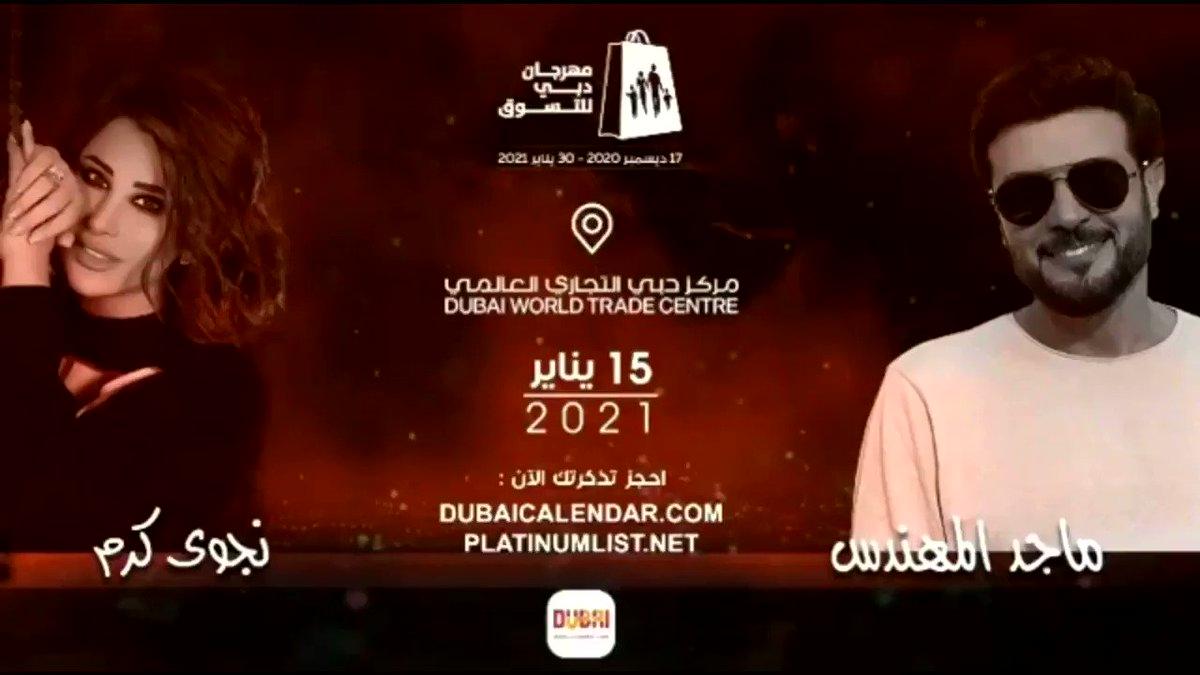 ليلة استثنائية في #مركز_دبي_التجاري_العالمي بتاريخ ١٥ يناير تجمع بين البرنس #ماجد_المهندس 😍 و شمس الاغنية اللبنانيه #نجوى_كرم 🌞  @majidalmohandis  @najwakaram