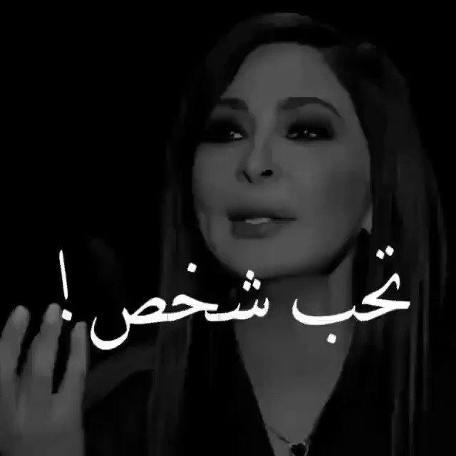 لمّا بتحبّي شخص ما بتجزئيه .. بتحبيه كلو ❤️@elissakh . كرمال هيك احساسك بيوصل لكل العالم ، من صدقك وحُبك الصافي !   #اليسا