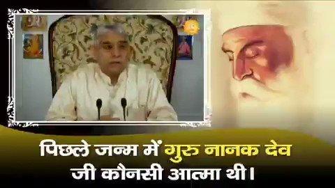 पिछले जन्म में गुरु नानक देव जी कौन सी आत्मा थी? वीडियो को पूरा देखने के लिए Link पर click करें:   #FridayVibes
