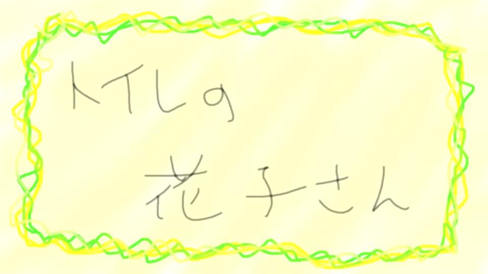 動画投稿!!!🎉🎉🎉フリーダムに「トイレの花子さん」をやってみたよ!!!🤗トレイ行く時って大抵我慢してるから、花子さんに構ってる暇ないよね!!!💨フリーダムに「トイレの花子さん」をやってみたら、ヤバイやつが来たんだがwww【__(アンダーバー)】
