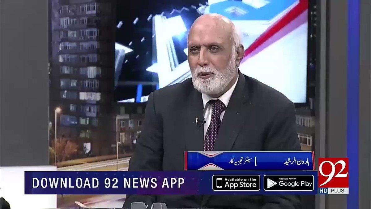"""آپ جانتے ہیں کہ """"""""یومِ سبط"""""""" کیا ھے اور اس کا #Nadeemafzalchan کے استعفے سے کیا تعلق ھے؟ جانئیے ہارون رشید صاحب کی زبانی۔  @NadeemAfzalChan  @92newschannel"""