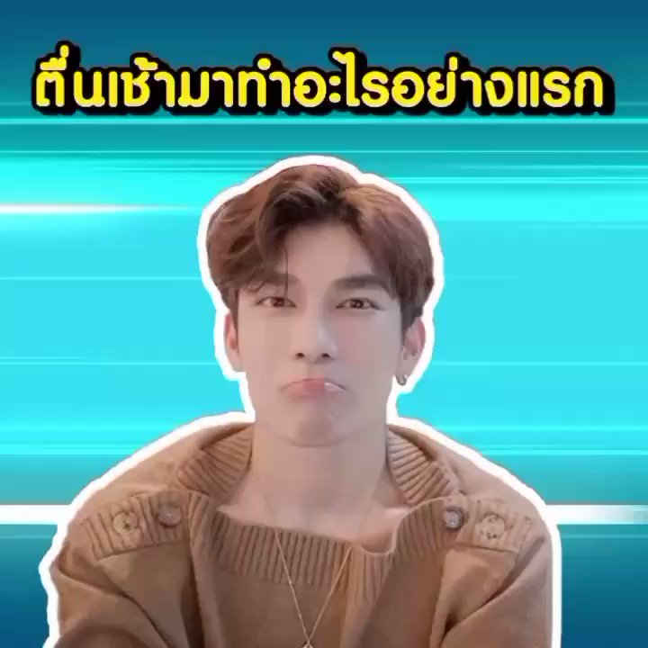What is the first thing to do in the morning? 🐼: Open your eyes. Hahahaha.  Stretch lazily and then come off the bed by stepping on the right foot.  Because I used to step on the left foot and my life was very broken that day.  (1) #MewSuppasit #mewlions