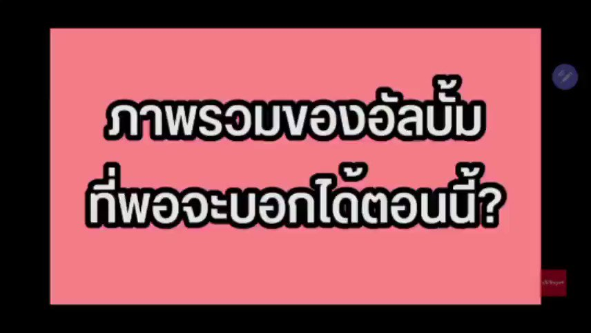 Q: Overview of you full album that you can tell us now? 🐼Story of this album is colorful , variety of music style, I'd like to reflected myslfe who is a new singer who just debut and I've met various singer and producer , (1) #MewSuppasit #mewlions