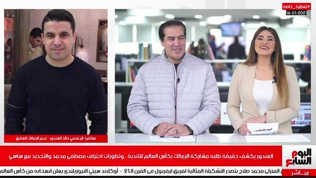 خالد الغندور لـ الزمالك يحتاج بديل طارق حامد ويضم أسامة جلال بشروط