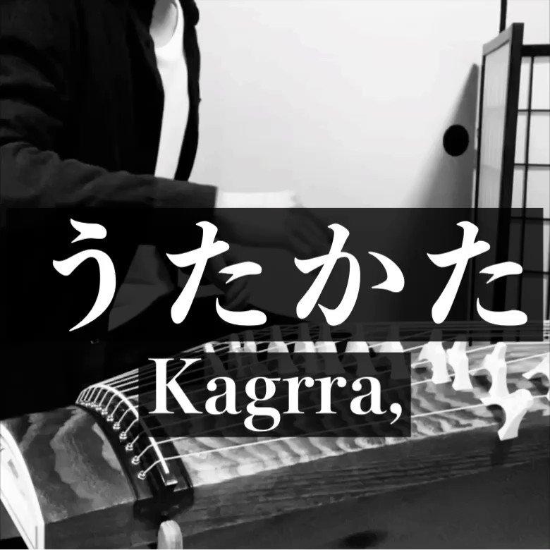 箏でKagrra, /うたかた 弾いてみたV系&和楽器を語る上でこのバンドは外せない...#kagrra __________________V系オンリーの和楽器カバーアルバムを企画中!企画に共感いただけたら、シェアしていただけるととても嬉しいです。リクエストもお待ちしてます!★演奏まとめタグ↓↓↓#VKoto
