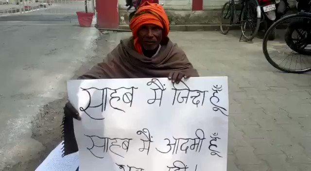15 साल से खुद को जिंदा साबित करने के चक्कर काट रहा वृद्ध शख्स, न्याय की आस लेकर पहुंचा DM दरबार...    UP के मिर्ज़ापुर का अजीबोगरीब मामला...  @DM_MIRZAPUR @digmirzapur https://t.co/s4LtQqOvg4