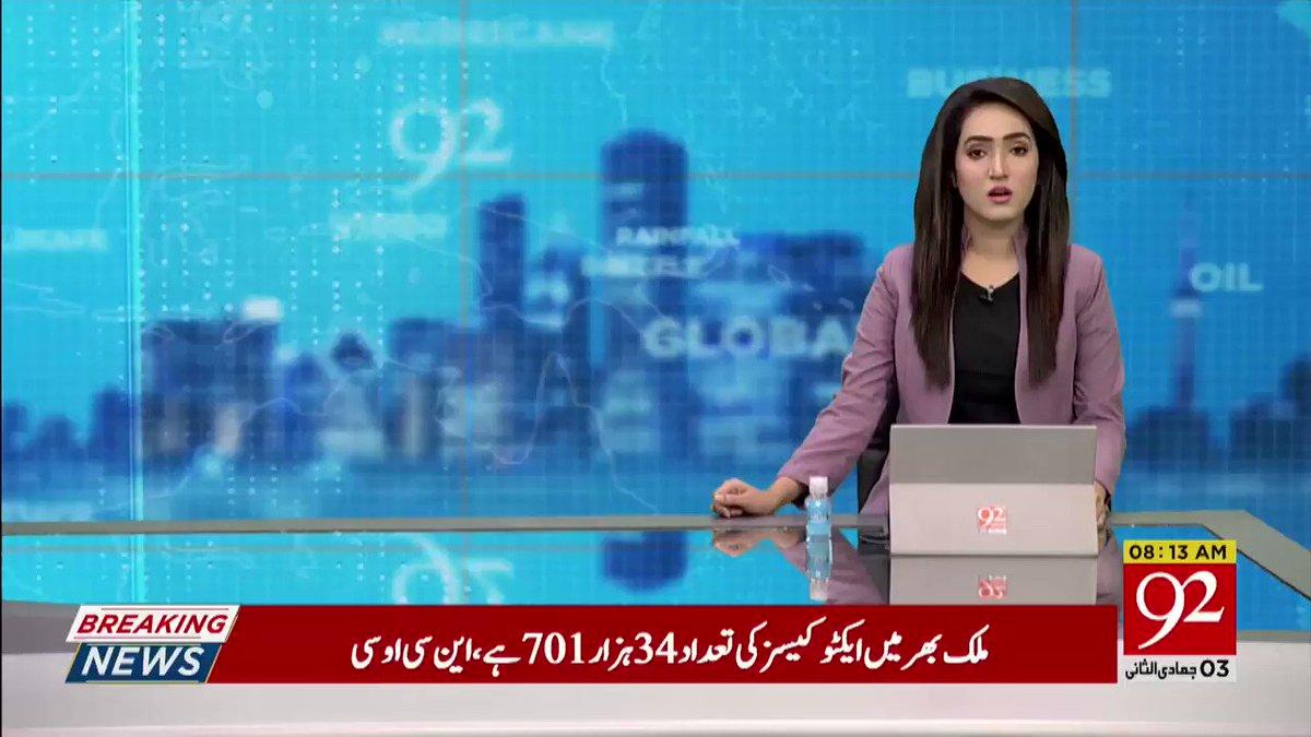 پشاور سمیت خیبر پختونخواہ کے مختلف علاقوں میں زلزلے کے جھٹکے #92NewsHDPlus #BreakingNews #earthquake #KPKUpdates