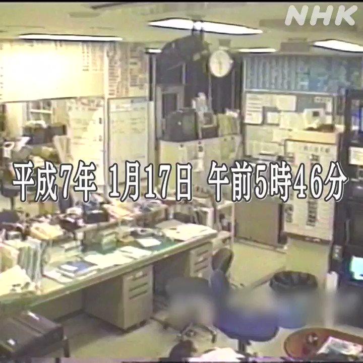 知っていますか?覚えていますか?#阪神・淡路大震災。26年前のきょう、最大震度7の揺れで多くの住宅やビル、高速道路などが倒壊しました。6434人が亡くなった大災害の当時の映像です。 #NHKモバイル動画 #nhk_video