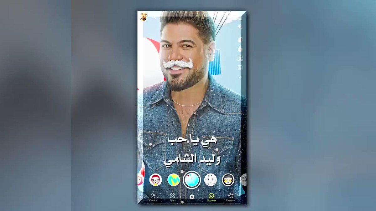انتظروا غداً جديد النجم #وليد_الشامي كليب اغنية #هي_يا_حب ❤️ @waleedalshami  @deezermena