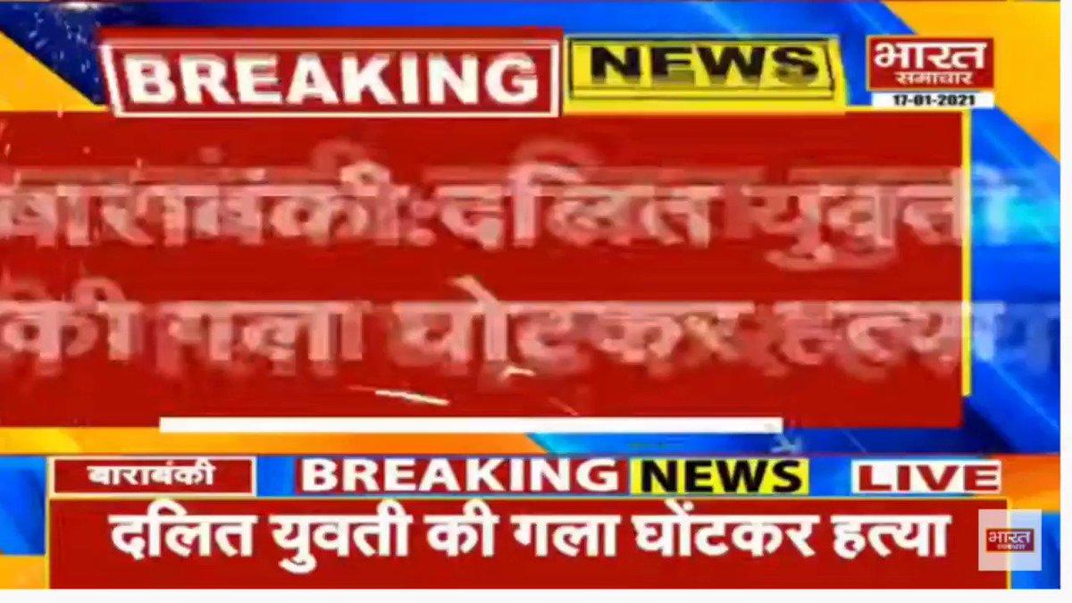 #Barabanki - दलित युवती की गला घोटकर हत्या,  👉युवती की निर्मम हत्या से हड़कंप,  👉दुष्कर्म के बाद हत्या की आशंका,  👉पुलिस ने मामले की जांच शुरू की,  👉बाराबंकी के जैदपुर क्षेत्र का मामला.