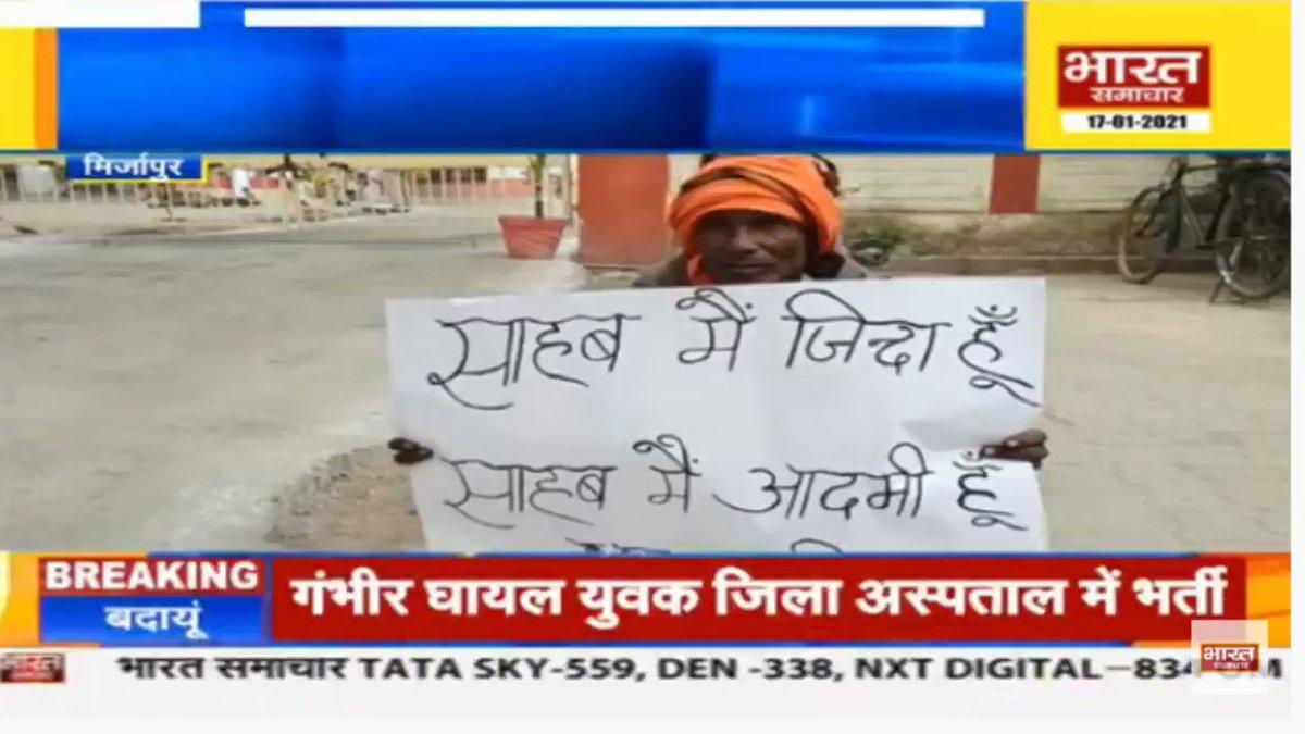 #Mirzapur - लेखपाल नें जिंदा व्यक्ति को कागज़ों में मृत दिखाया.   @CMOfficeUP