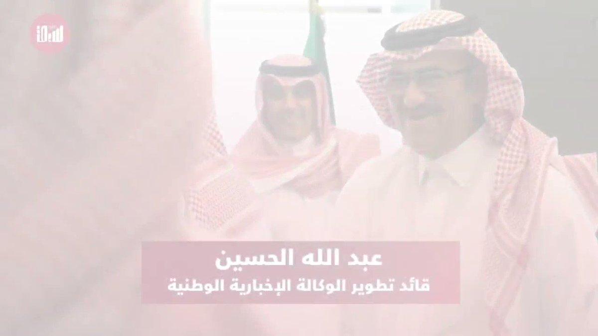 """بعد مسيرة من الإنجازات والإبداع، ودّع رئيس وكالة الأنباء السعودية عبد الله الحسين """"واس""""، واضعاً إياها في مصاف الوكالات العالمية.  #سياق_آخر"""