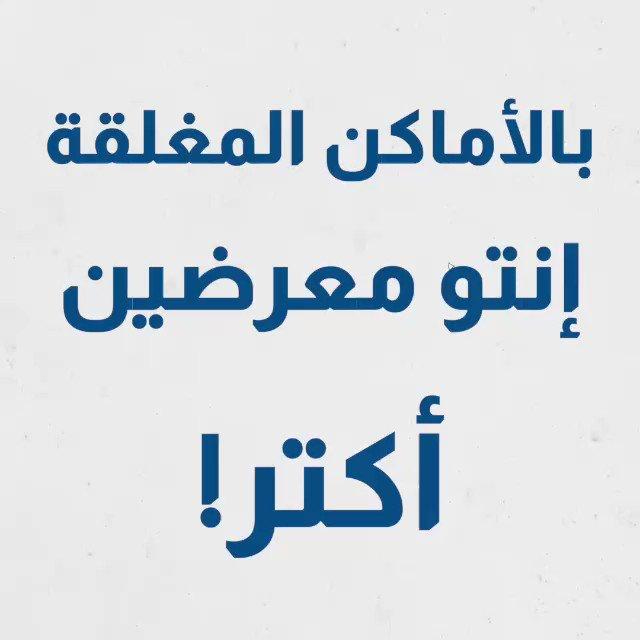 النسبة الأعلى لانتشار عدوى #كورونا كان سببها الاختلاط بالأماكن المغلقة اللي سجلت أرقام قياسية.  وضع الكمامة😷، التباعد الجسدي 😊——😊 وغسل اليدين ✋🧼وحدن الحلّ للحدّ من تفشي الوباء. #حلنا_نلتزم   #كوفيد19 #كورونا_فيروس #لبنان   @mophleb @MinistryInfoLB @UNICEFLebanon @WHOLebanon