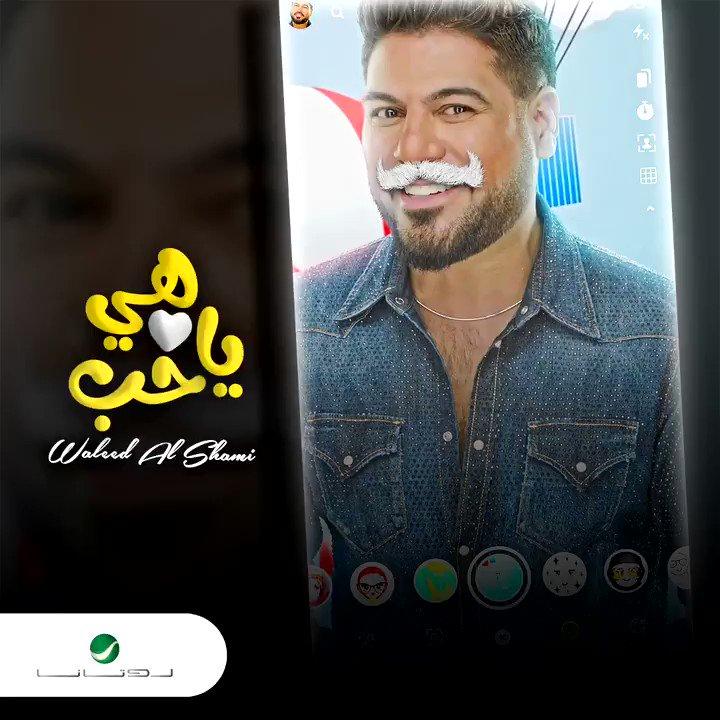 استمتع بالاستماع مع جديد النجم #وليد_الشامي بأغنية #هي_يا_حب الان على تطبيق #DEEZER 😍 @waleedalshami  @DeezerMENA