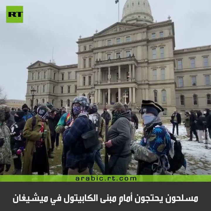 مسلحون يتظاهرون أمام مبنى #الكابيتول في #ميشيغان