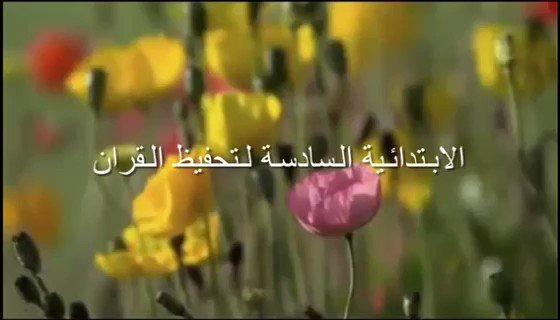 يحتفي العالم العربي في الثامن من يناير من كل عام باليوم العربي لمحو الامية.  #فيديو   تنفيذ رائدة النشاط: أ/ شاهه الخالدي🌹  قائدة المدرسة : أ/ رنا العبيدي 🌹  #اليوم_العربي_لمحو_الأمية  #التعليم_عن_بعد #الابتدائية_السادسة_لتحفيظ_القرآن  @MOE_RYH_13