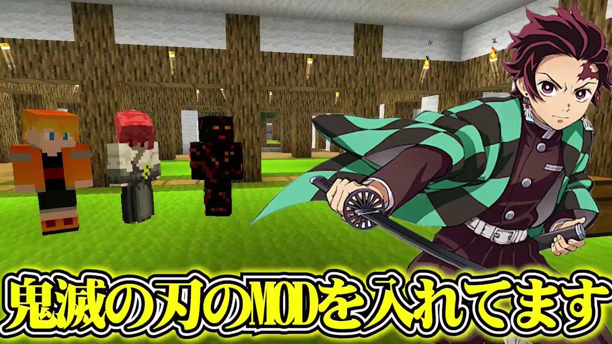 今日の動画です~😀「鬼滅の刃MOD」でPVPやってみました🐧煉獄さん=テト