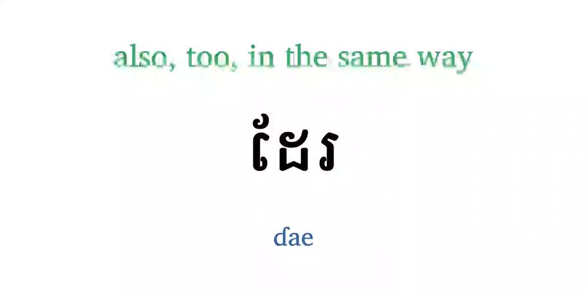 ដែរ /ɗae/ — also, too, in the same way #khmer #cambodia #learnkhmer