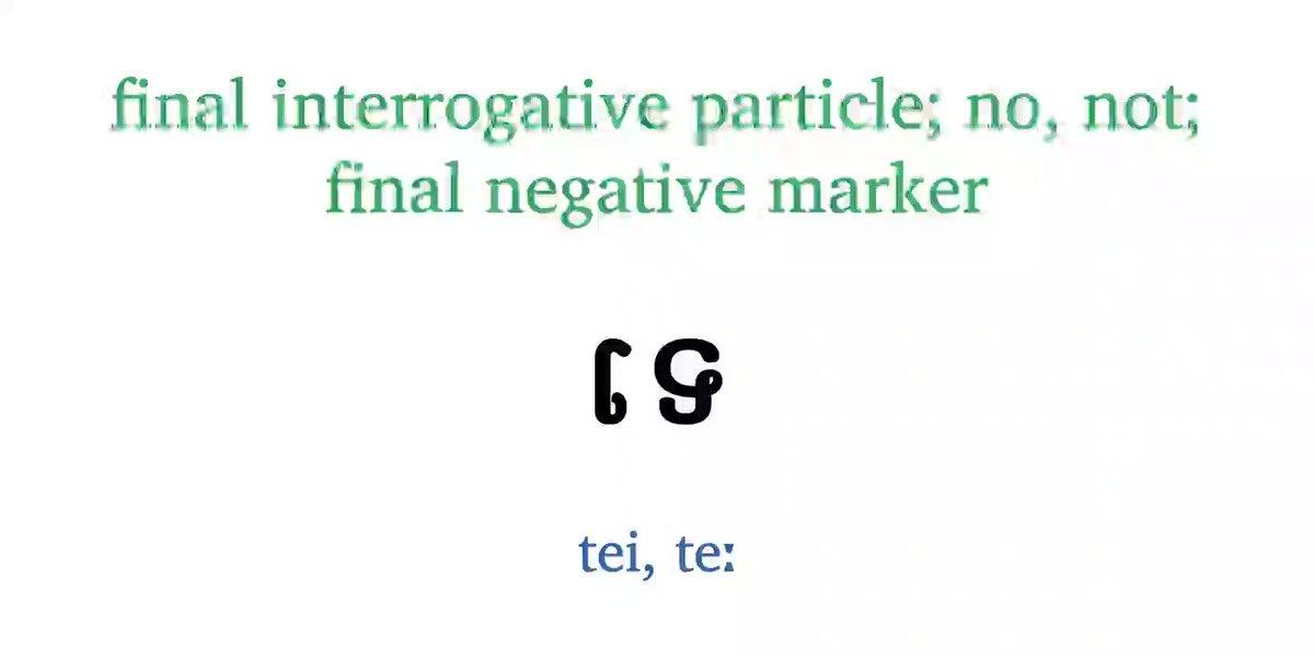 ទេ /tei, teː/ — final interrogative particle; no, not; final negative marker #khmer #cambodia #learnkhmer
