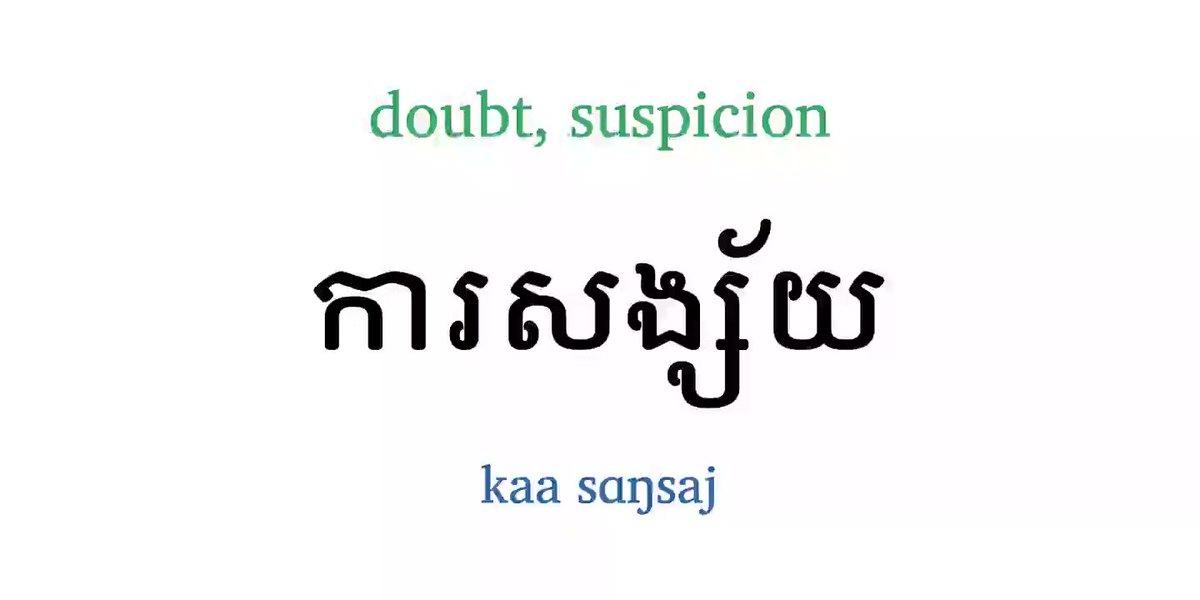 ការសង្ស័យ /kaa sɑŋsaj/ — doubt, suspicion #khmer #cambodia #learnkhmer