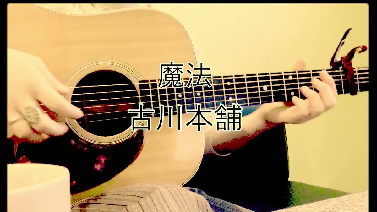 魔法/古川本舗優しいけど切ないお別れの歌です。#魔法 #古川本舗 #ボカロ #歌ってみた #弾いてみた #懐かしボカロ弾き語り