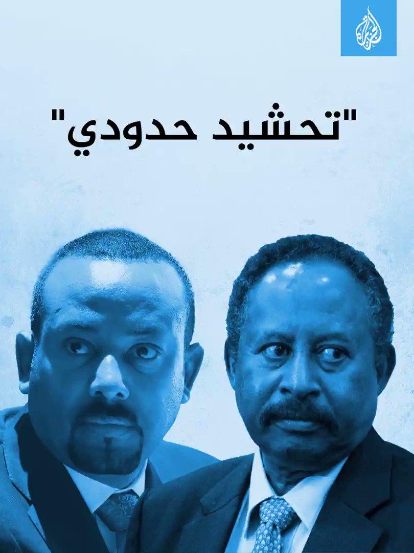 #إثيوبيا تحشد على الحدود.. آبي أحمد يتحدث عن خيارات بلاده و #السودان يدعوه لسحب القوات