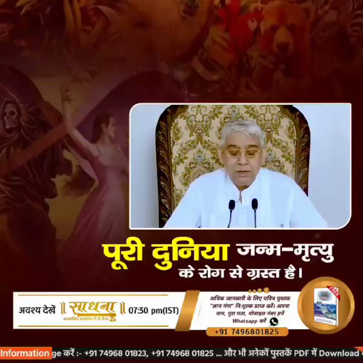 Yajurved 5:32 states that God Kabir is the giver of supreme peace. He is the destroyer of all the sins. - Saint Rampal Ji Maharaj  #tuesdaymotivations #GodMorningTuesday
