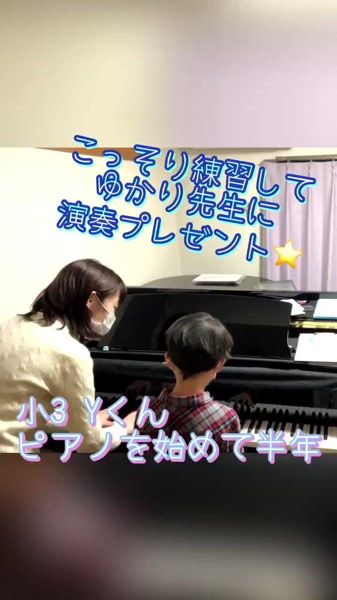12月最終日のレッスンより♪小3  Yくん、ピアノを始めて半年ほどですが、こっそり鬼滅の刃を練習していたらしく先生に演奏プレゼント⭐と弾いてくれました。すごく嬉しいです😊最後は、連弾してみました🤗一年の締めくくりレッスンで楽しく弾けて良かったです🌸#相模大野ピアノ #相模原市ピアノ
