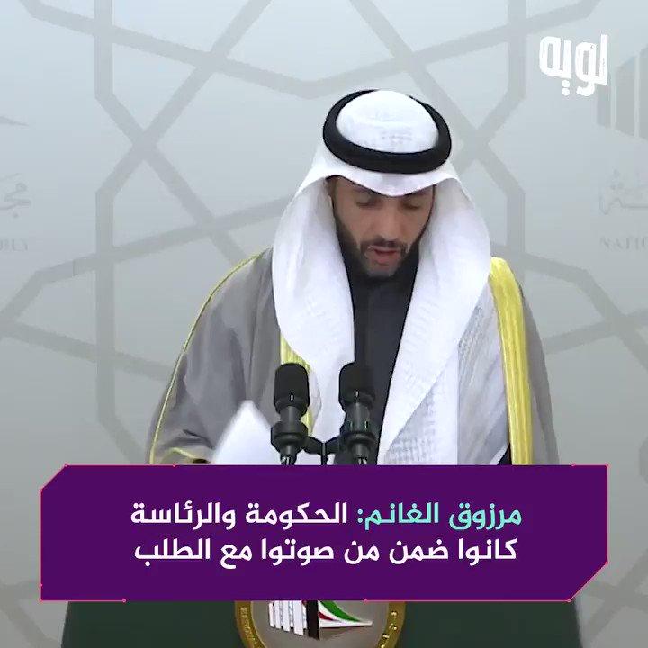 مرزوق الغانم : الحكومة والرئاسة كانوا ضمن من صوتوا مع الطلب #الكويت #لويه #مجلس_الأمة #الاخبار #kuwaitnews